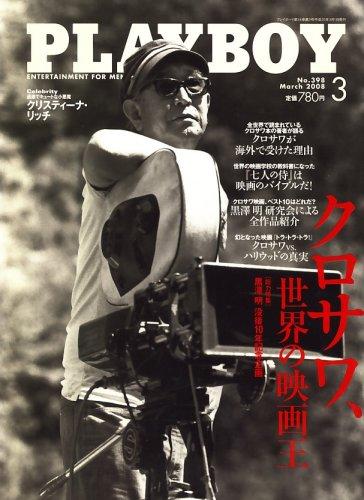 PLAYBOY 日本版 2008.03