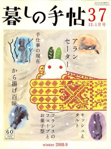 暮しの手帖 2008.12