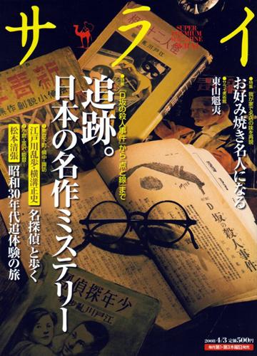サライ 2008.04.03
